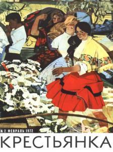 Крестьянка 1972 №02