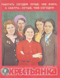 Крестьянка 1977 №02