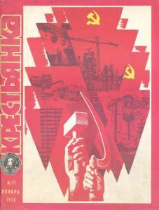 Крестьянка 1978 №11