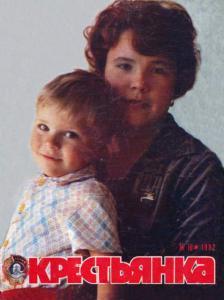 Крестьянка 1982 №10