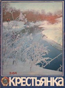 Крестьянка 1984 №03