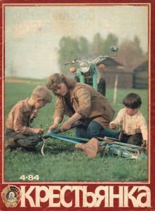 Крестьянка 1984 №04