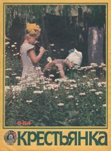 Крестьянка 1984 №06