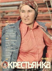 Крестьянка 1984 №08