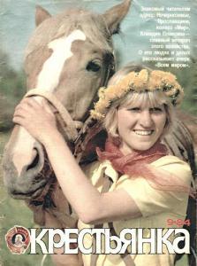 Крестьянка 1984 №09