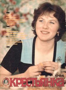 Крестьянка 1984 №10