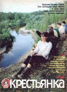 Крестьянка 1984 №11