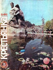 Крестьянка 1985 №05