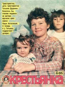 Крестьянка 1985 №06