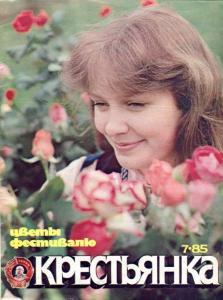 Крестьянка 1985 №07