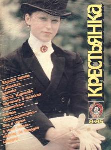 Крестьянка 1985 №08