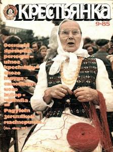 Крестьянка 1985 №09