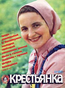 Крестьянка 1985 №11