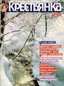 Крестьянка 1985 №12