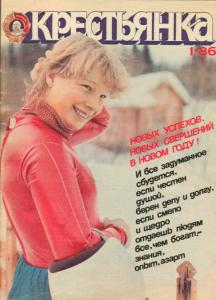 Крестьянка 1986 №01