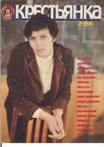 Крестьянка 1986 №02