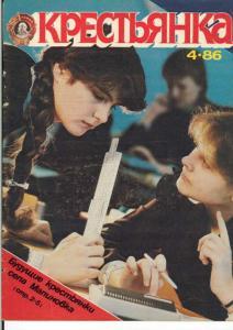 Крестьянка 1986 №04