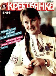 Крестьянка 1986 №05