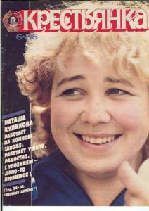 Крестьянка 1986 №06