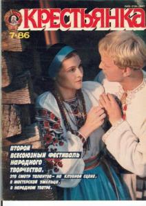 Крестьянка 1986 №07