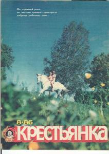 Крестьянка 1986 №08