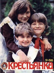 Крестьянка 1986 №09