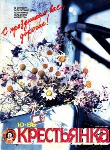 Крестьянка 1986 №10