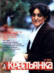 Крестьянка 1986 №11
