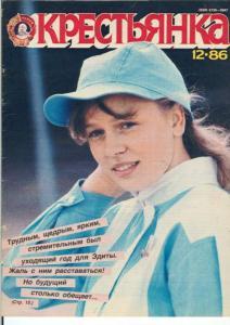 Крестьянка 1986 №12
