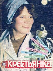 Крестьянка 1987 №02