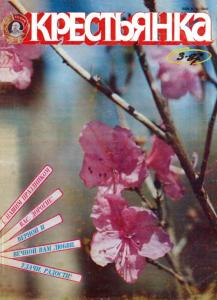 Крестьянка 1987 №03