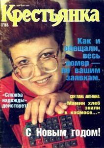 Крестьянка 1988 №01