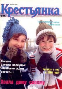 Крестьянка 1988 №02