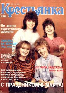 Крестьянка 1988 №03