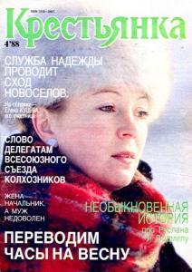 Крестьянка 1988 №04