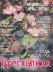 Крестьянка 1988 №05
