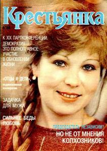 Крестьянка 1988 №06