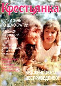 Крестьянка 1988 №07