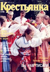 Крестьянка 1988 №08