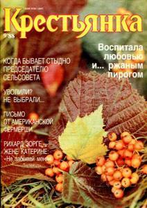 Крестьянка 1988 №09