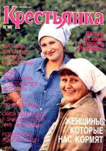 Крестьянка 1988 №11