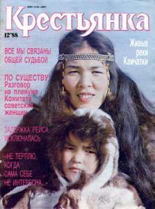 Крестьянка 1988 №12