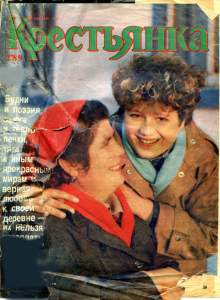 Крестьянка 1989 №02
