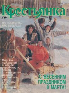Крестьянка 1989 №03
