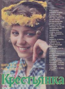 Крестьянка 1989 №05