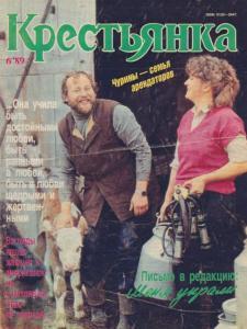 Крестьянка 1989 №06