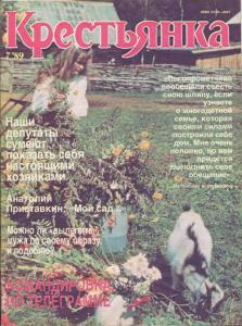 Крестьянка 1989 №07