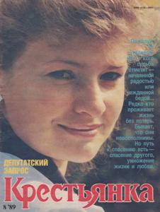 Крестьянка 1989 №08