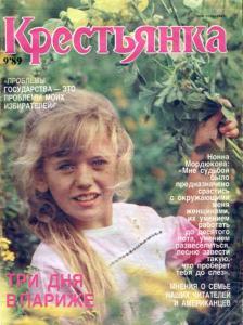 Крестьянка 1989 №09