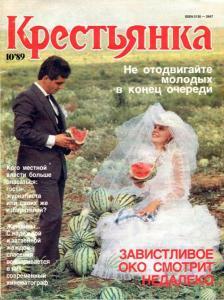 Крестьянка 1989 №10